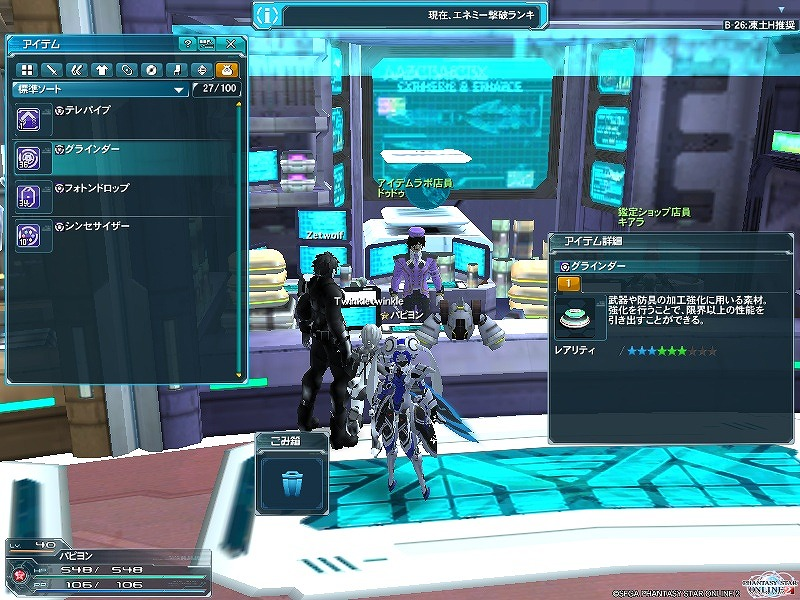 ゲーム日記_20121001_PSO2_12