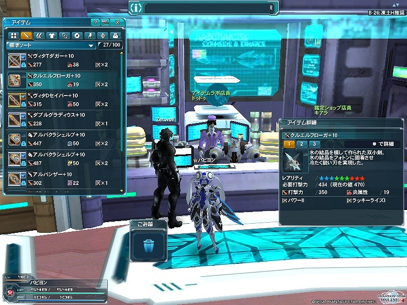 ゲーム日記_20121001_PSO2_11