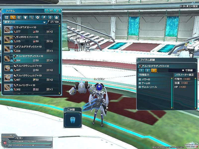 ゲーム日記_20121005_PSO2_03
