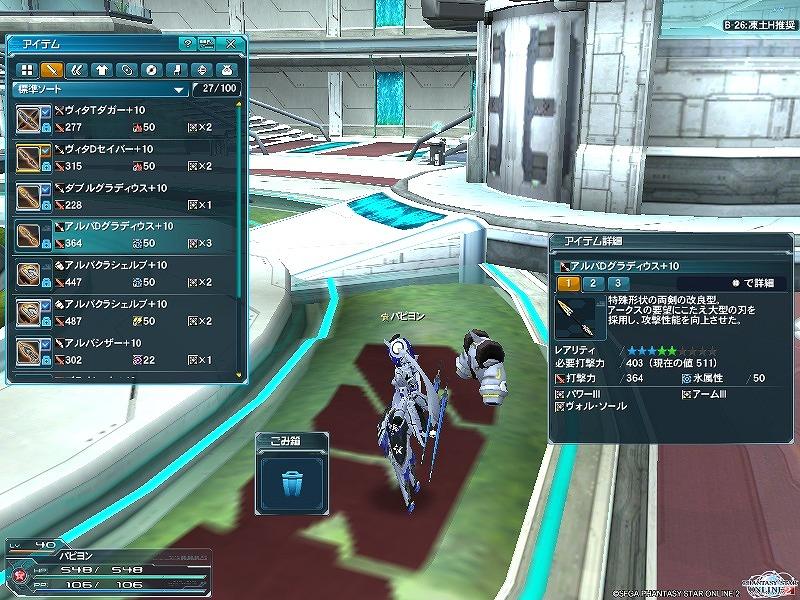 ゲーム日記_20121005_PSO2_02