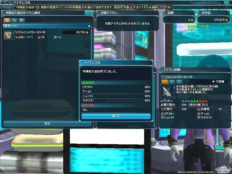 ゲーム日記_20121008_PSO2_05