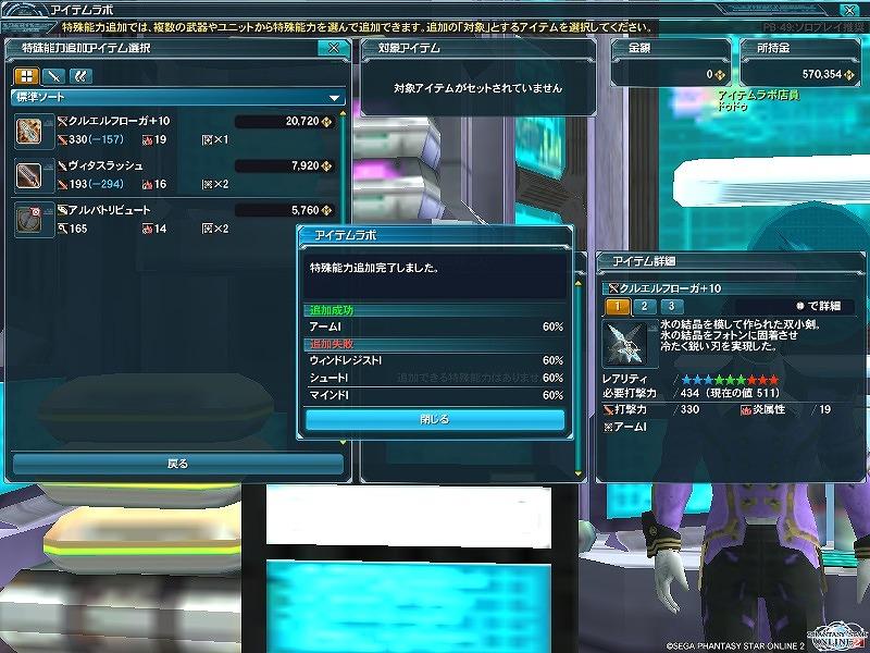 ゲーム日記_20121008_PSO2_03