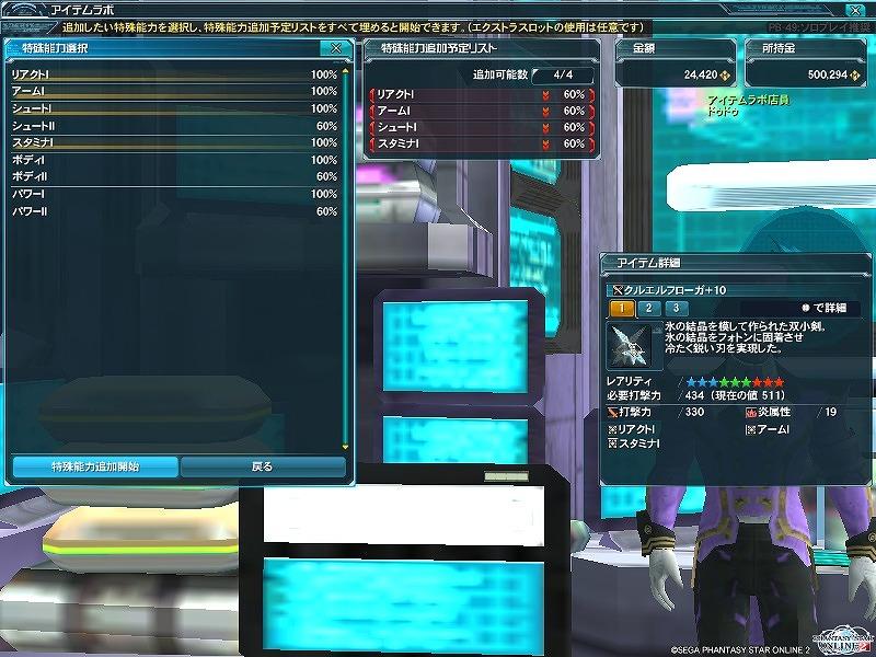 ゲーム日記_20121008_PSO2_04