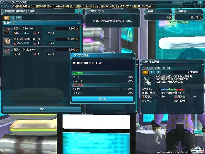 ゲーム日記_20121008_PSO2_01