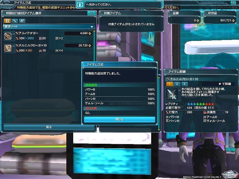 ゲーム日記_20121008_PSO2_08