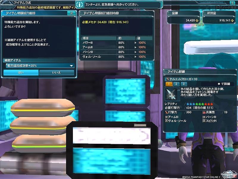ゲーム日記_20121008_PSO2_07