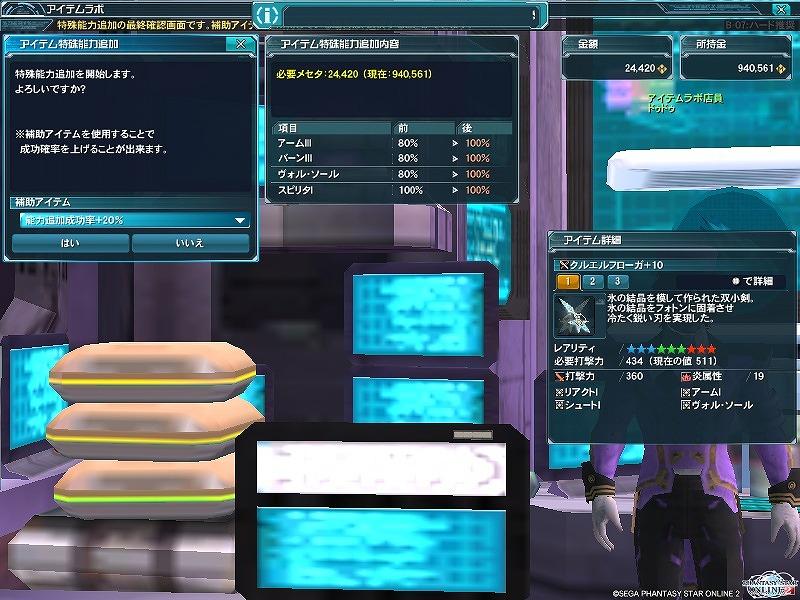 ゲーム日記_20121008_PSO2_06