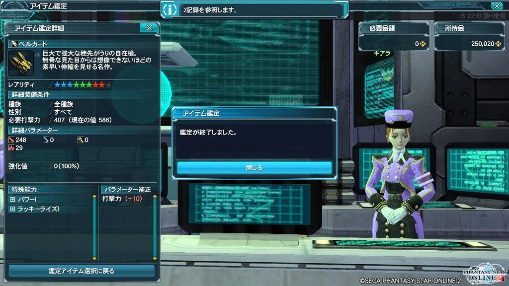 ゲーム日記_20121015_PSO2_02