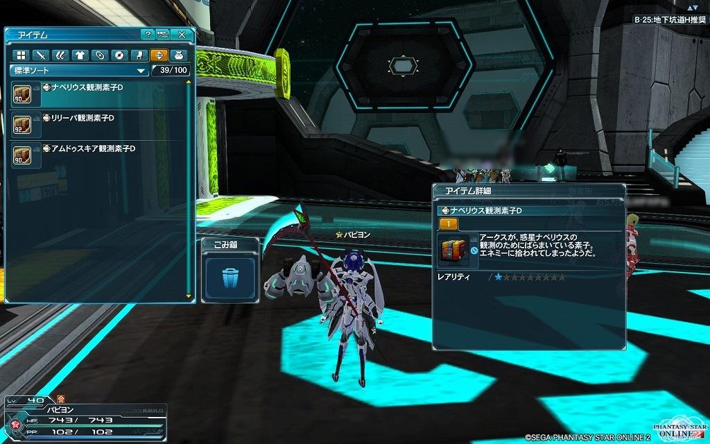 ゲーム日記_20121015_PSO2_08