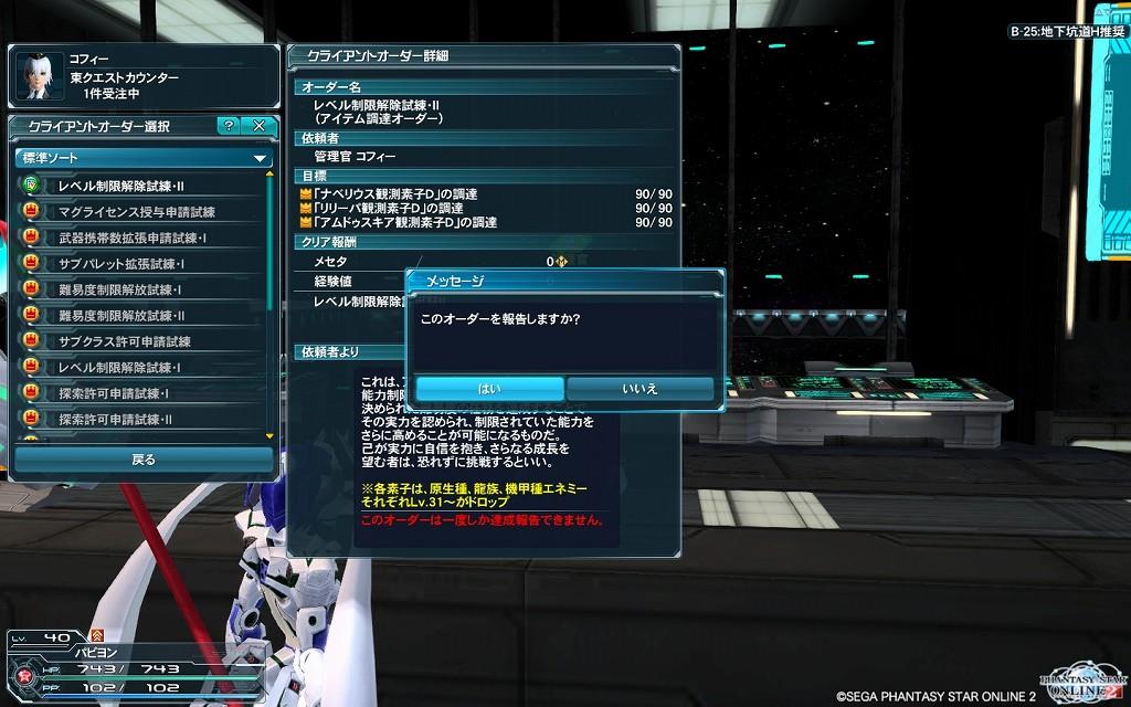 ゲーム日記_20121015_PSO2_09
