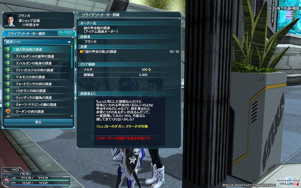 ゲーム日記_20121015_PSO2_11