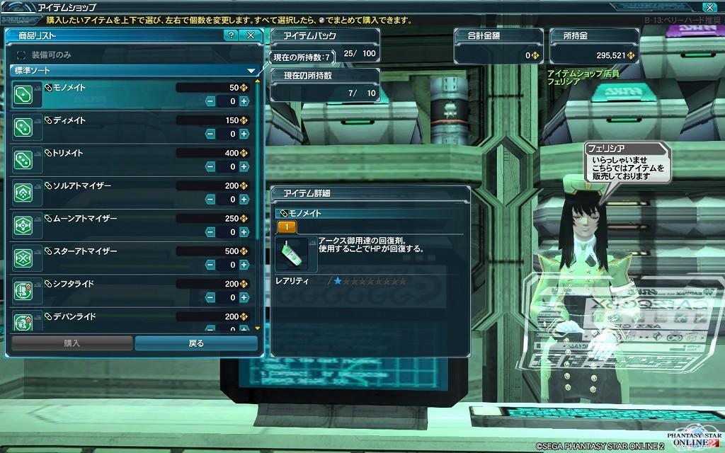 ゲーム日記_20121018_PSO2_04