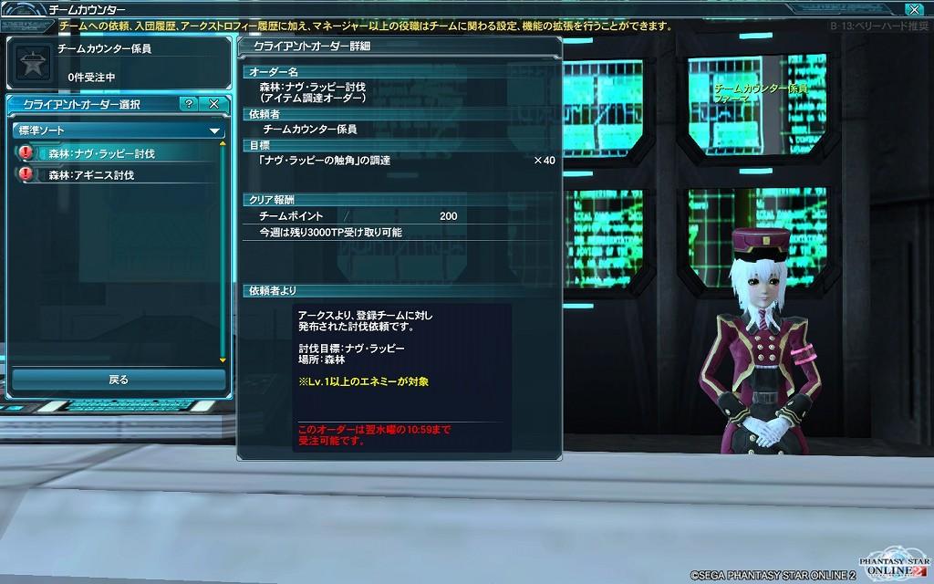 ゲーム日記_20121018_PSO2_03