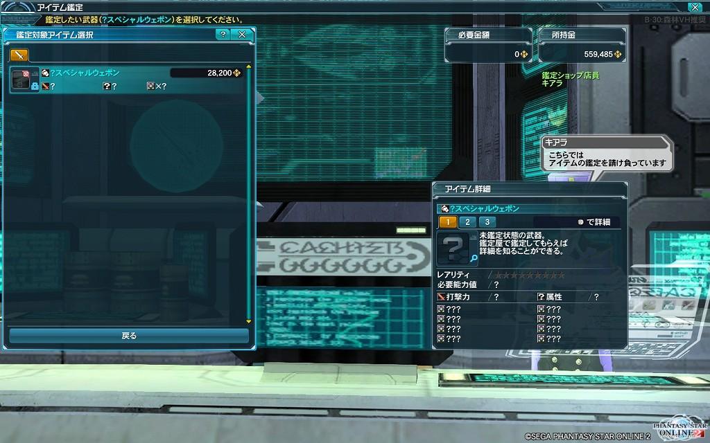 ゲーム日記_20121018_PSO2_06