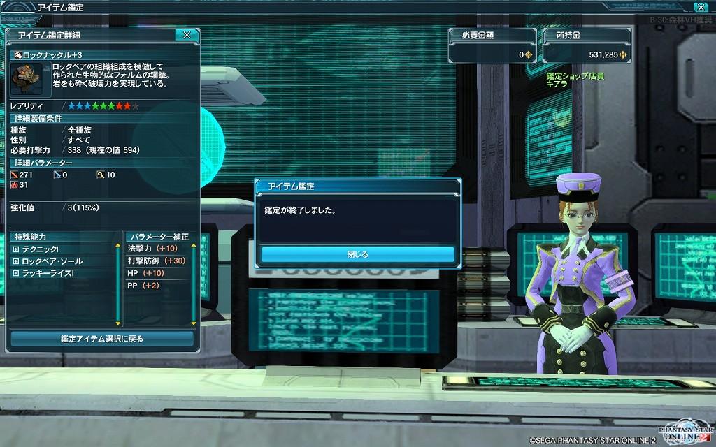 ゲーム日記_20121018_PSO2_07