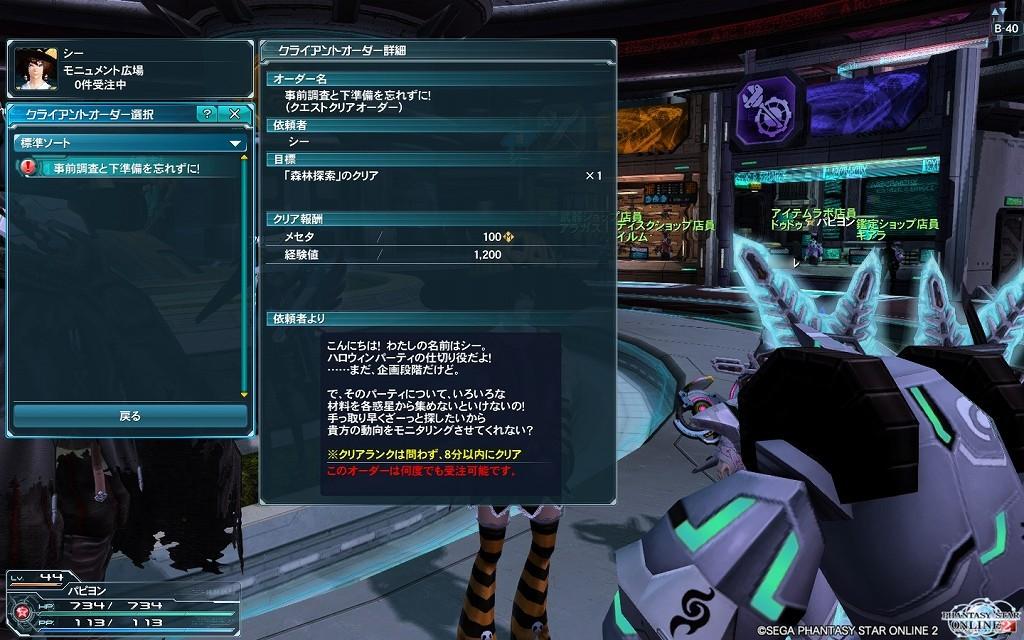 ゲーム日記_20121025_PSO2_05