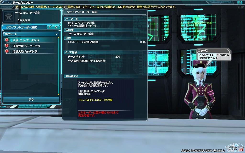 ゲーム日記_20121025_PSO2_02