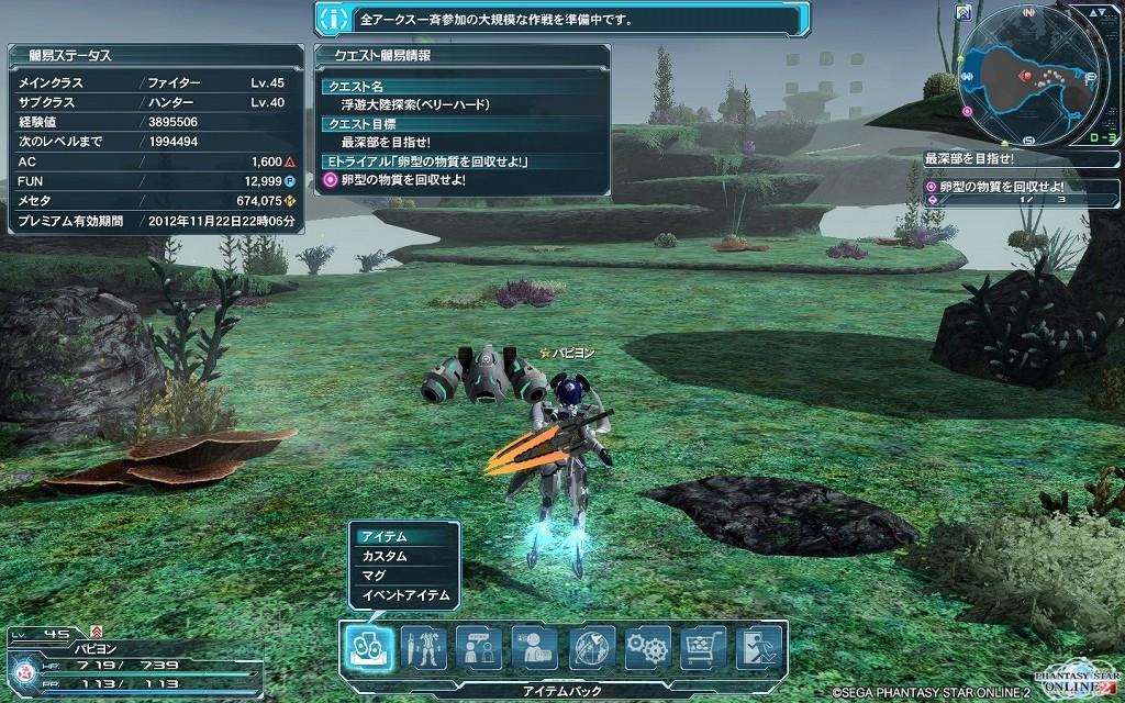 ゲーム日記_20121025_PSO2_09