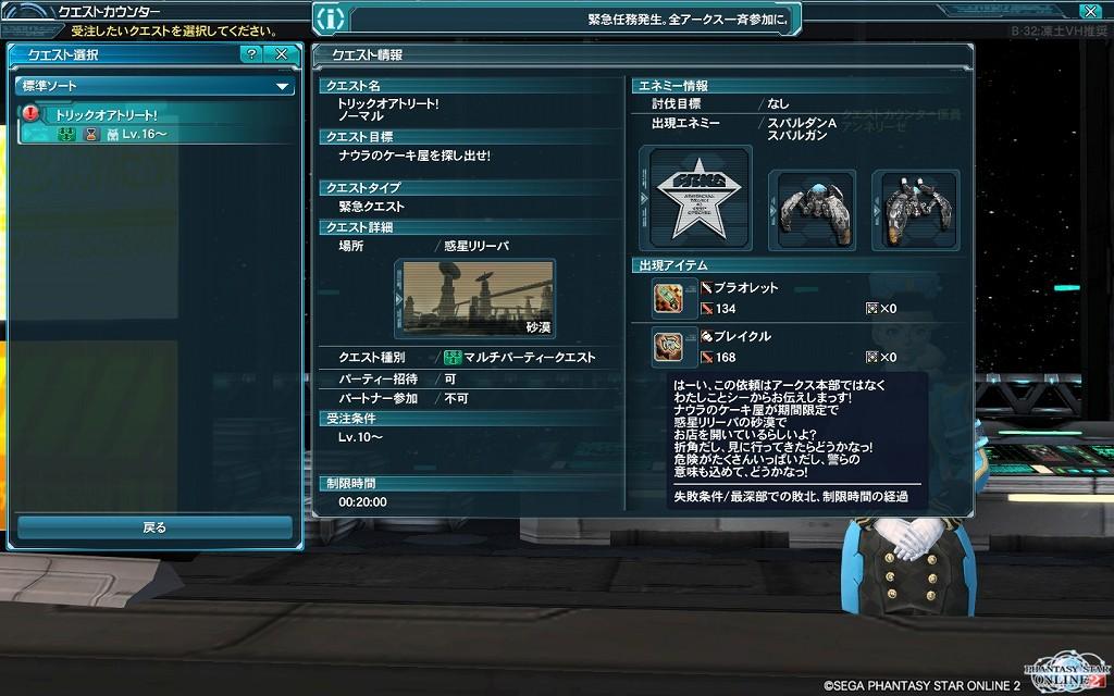 ゲーム日記_20121026_PSO2_05