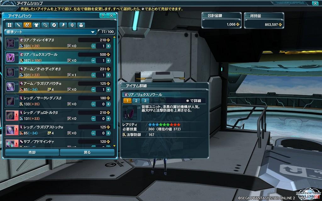 ゲーム日記_20121026_PSO2_01