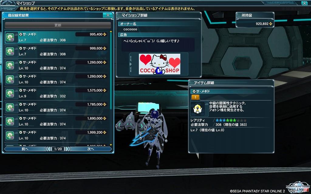 ゲーム日記_20121026_PSO2_09