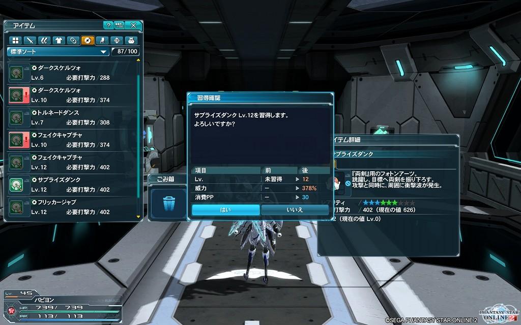 ゲーム日記_20121030_PSO2_08