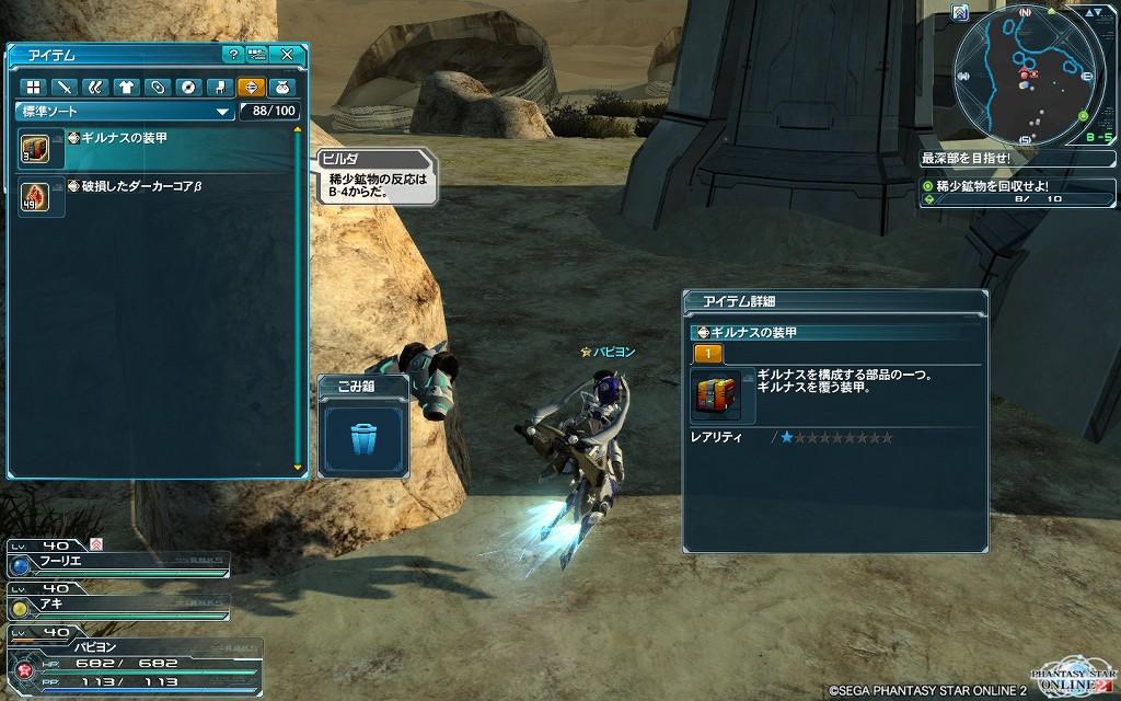 ゲーム日記_20121101_PSO2_05