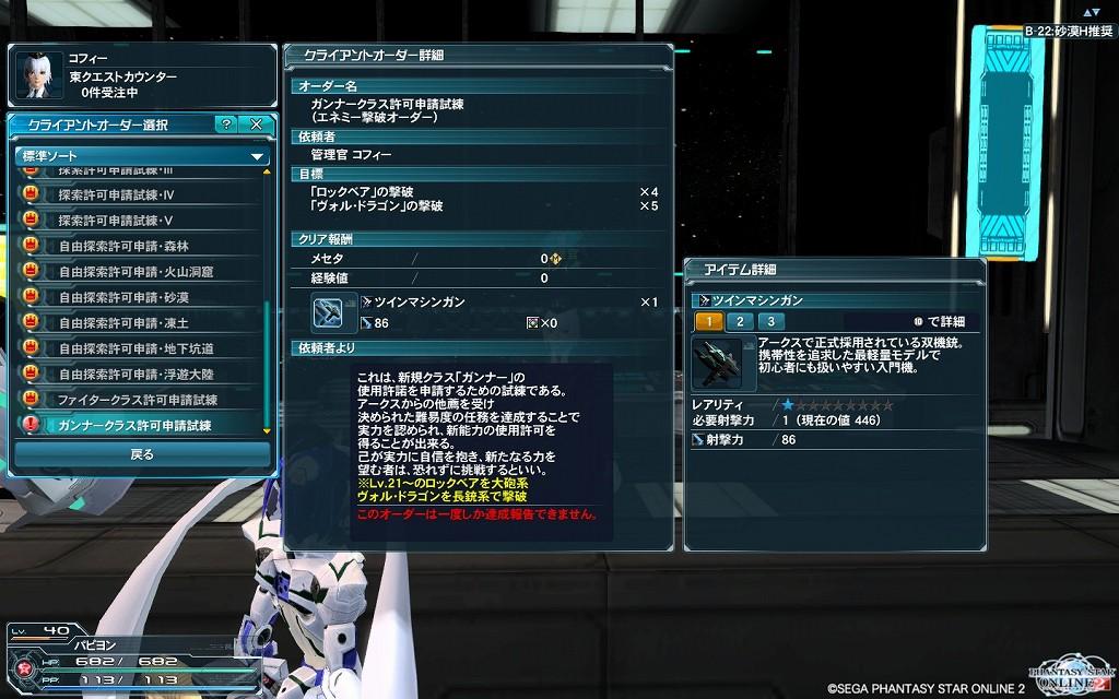 ゲーム日記_20121101_PSO2_06