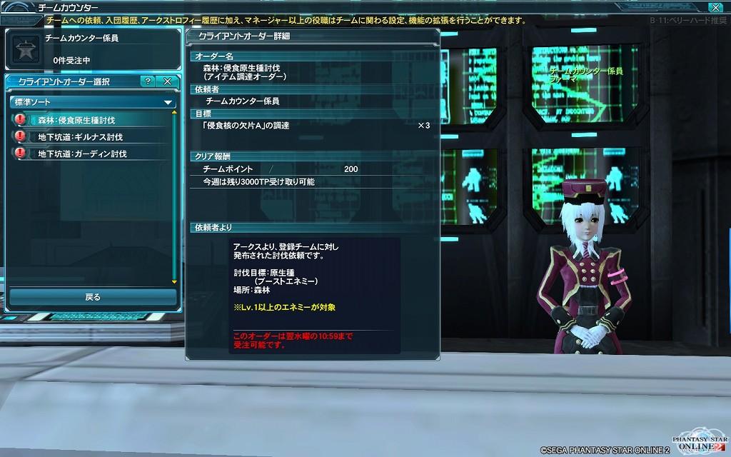 ゲーム日記_20121101_PSO2_03