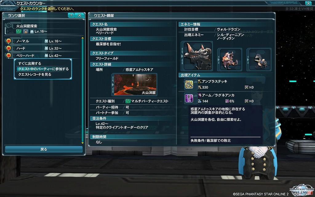 ゲーム日記_20121101_PSO2_12