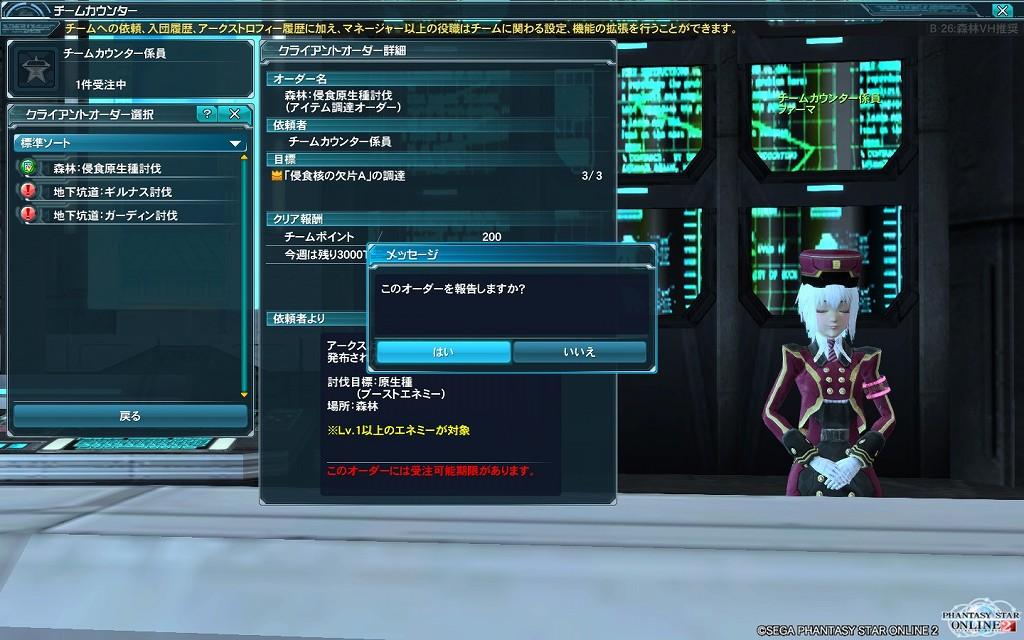 ゲーム日記_20121101_PSO2_11