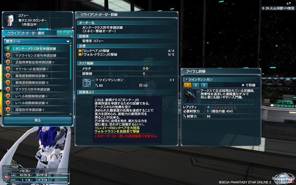 ゲーム日記_20121101_PSO2_14