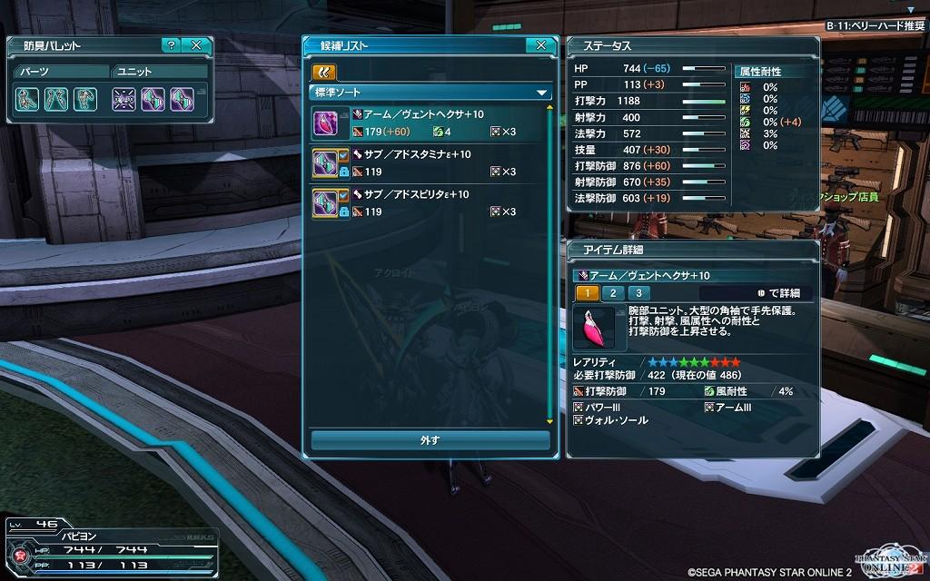 ゲーム日記_20121104_PSO2_04
