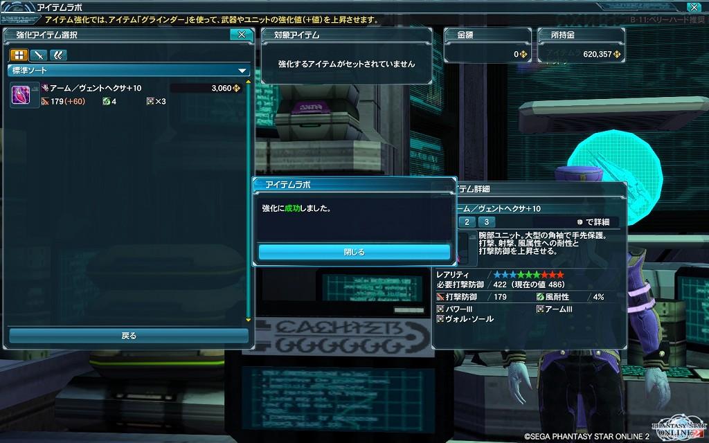 ゲーム日記_20121104_PSO2_03