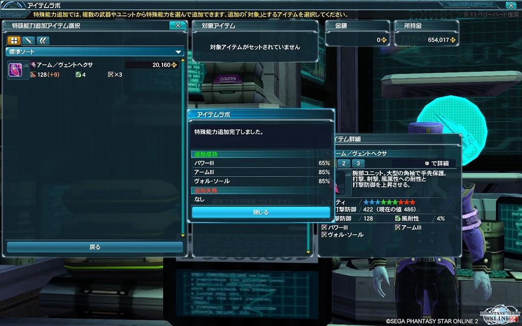 ゲーム日記_20121104_PSO2_02