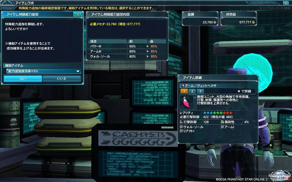 ゲーム日記_20121104_PSO2_01