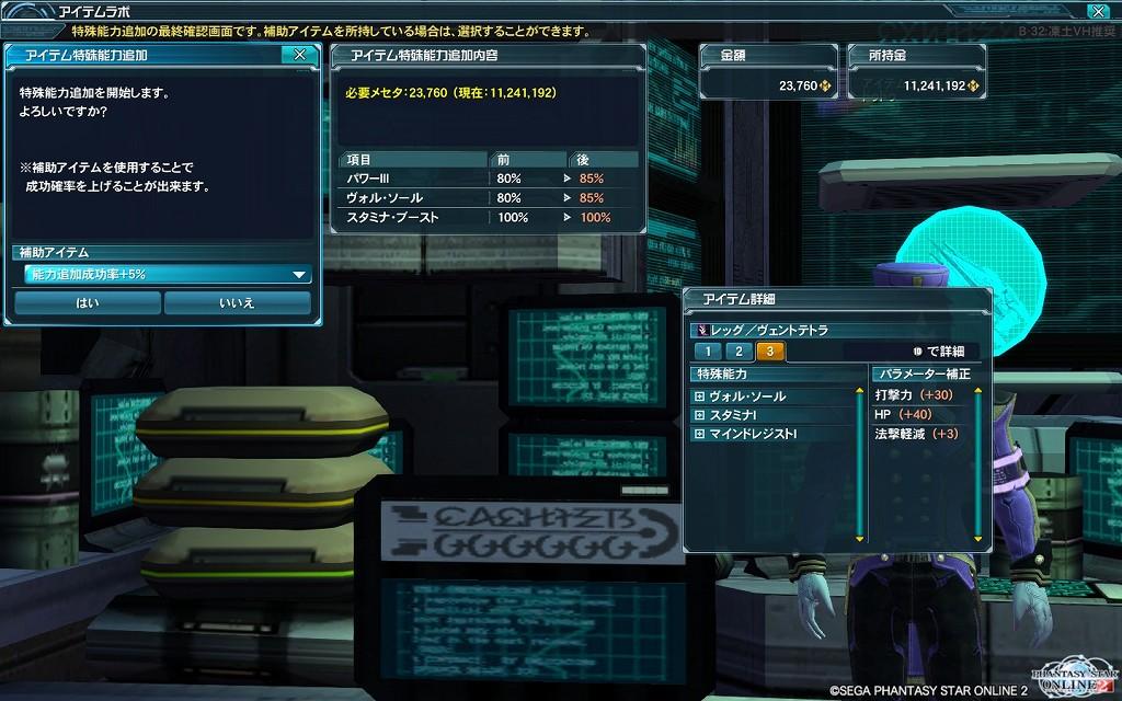 ゲーム日記_20121107_PSO2_12