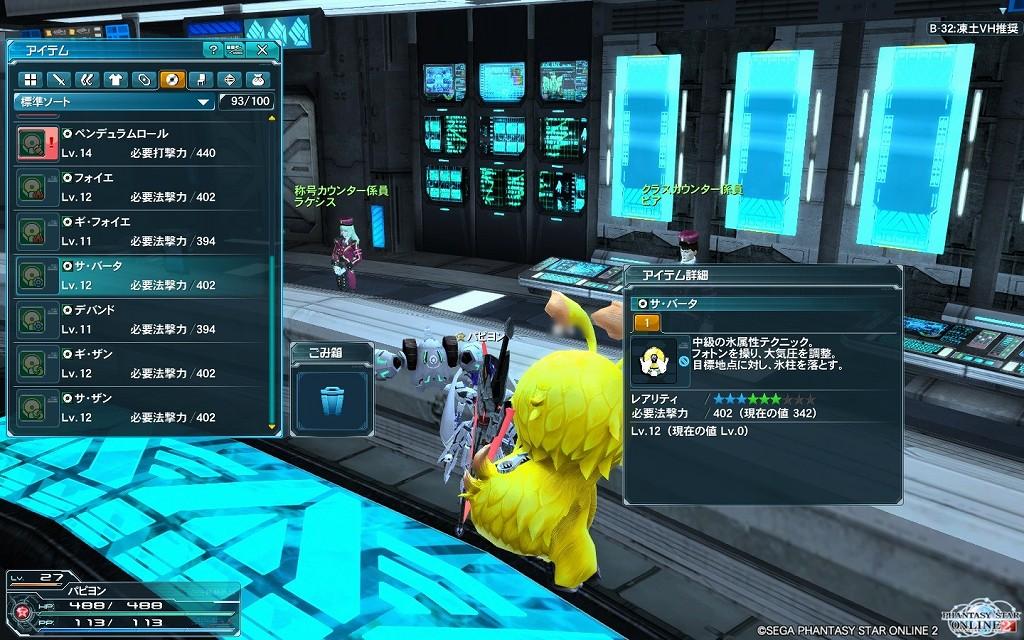 ゲーム日記_20121107_PSO2_11