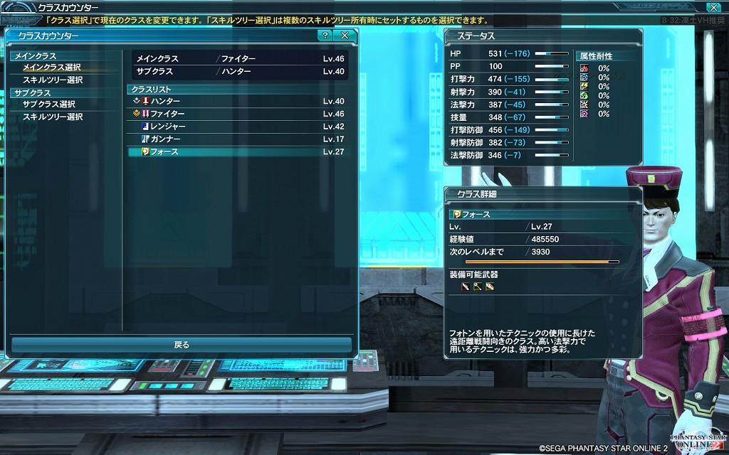 ゲーム日記_20121107_PSO2_10