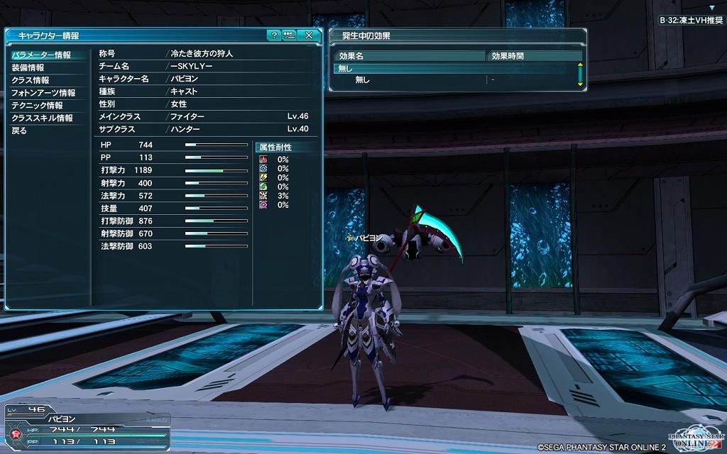ゲーム日記_20121107_PSO2_14