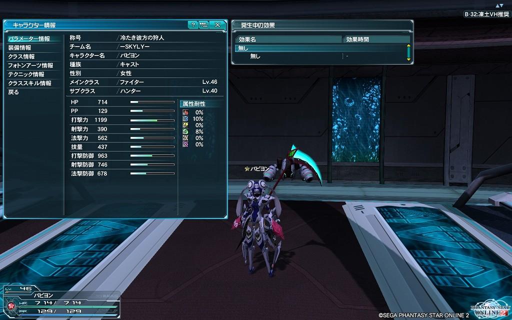 ゲーム日記_20121107_PSO2_15