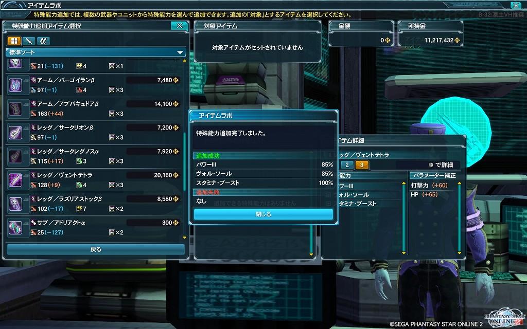 ゲーム日記_20121107_PSO2_13