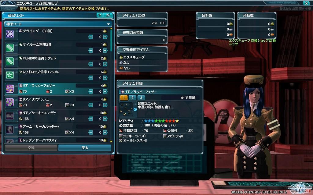ゲーム日記_20121108_PSO2_06