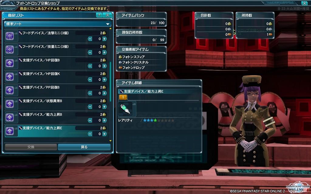 ゲーム日記_20121108_PSO2_04