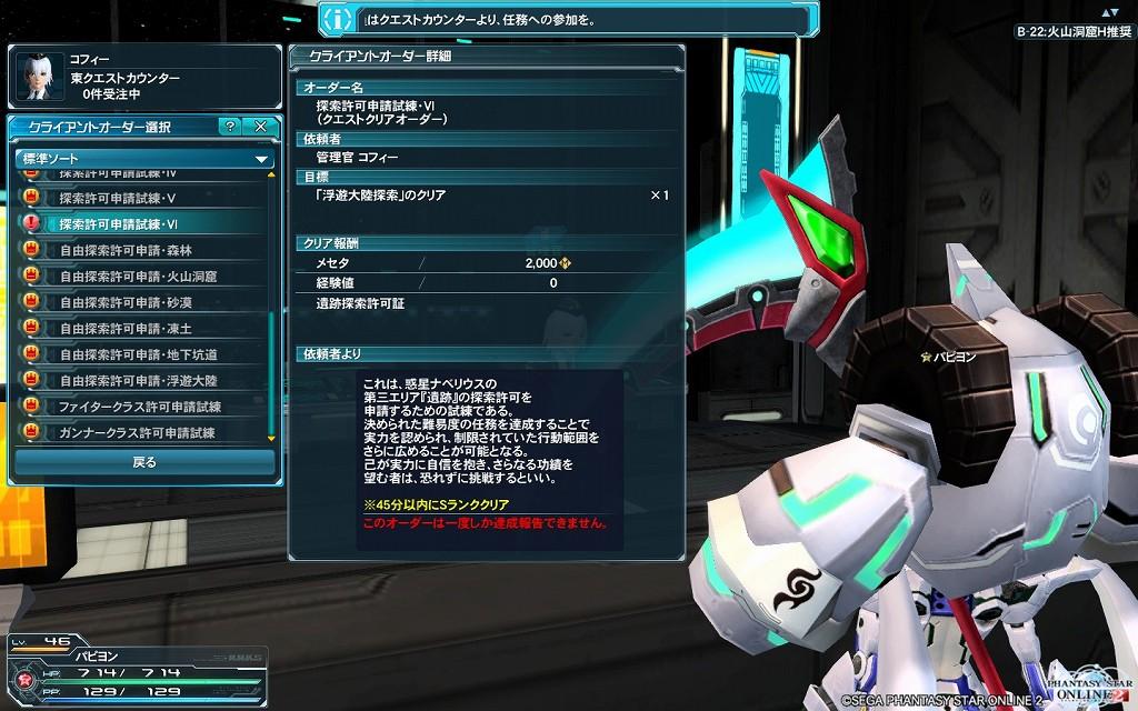 ゲーム日記_20121108_PSO2_01