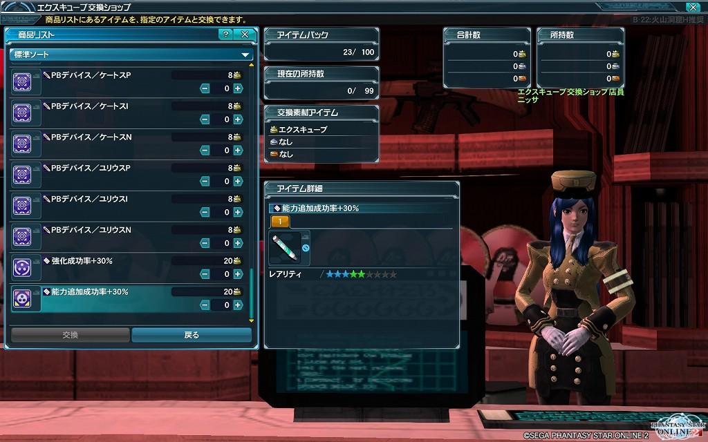 ゲーム日記_20121108_PSO2_11