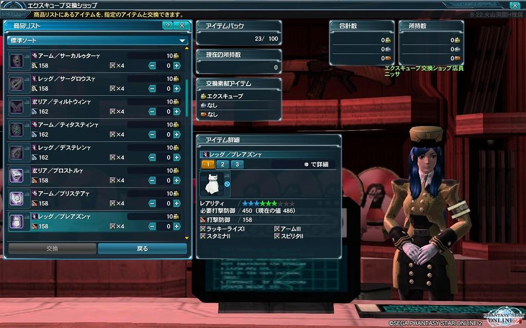 ゲーム日記_20121108_PSO2_07