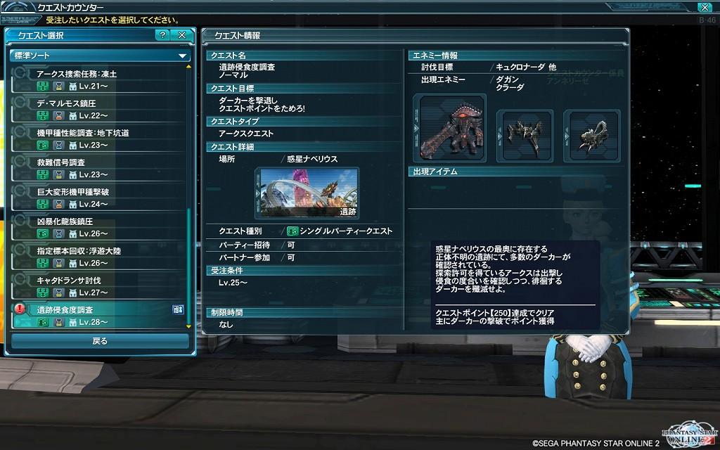 ゲーム日記_20121108_PSO2_15