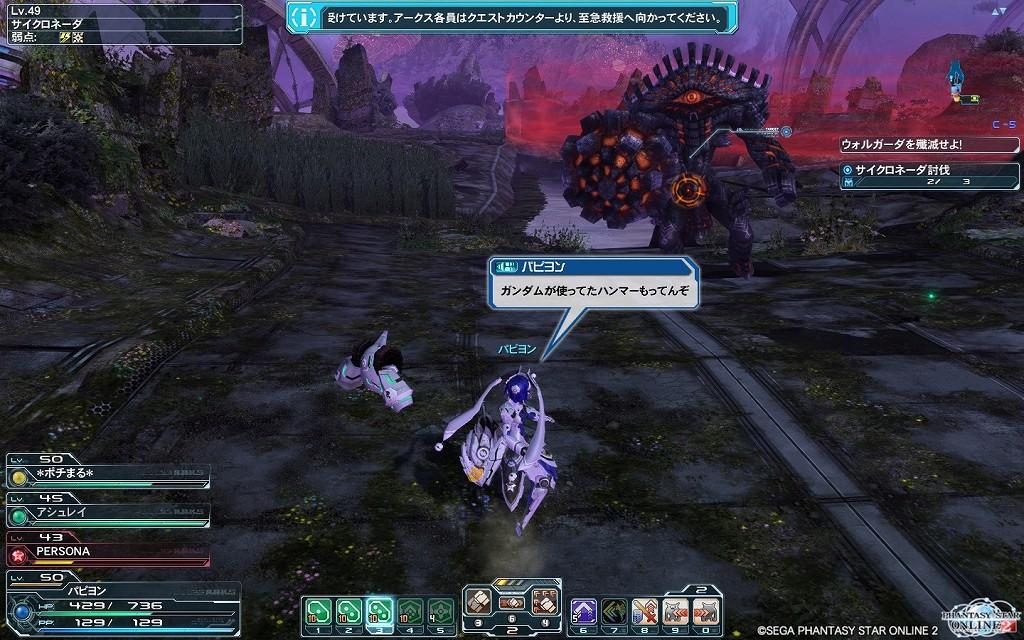ゲーム日記_20121108_PSO2_22
