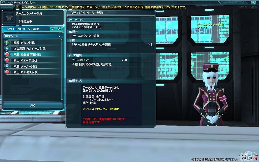 ゲーム日記_20121115_PSO2_05